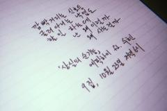 The Benefits of Heartbreak ft Suhyun