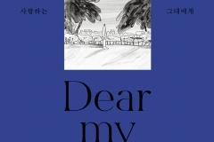 dearmydear_tracklist